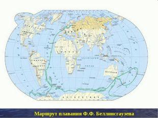 Маршрут плавания Ф.Ф. Беллинсгаузена