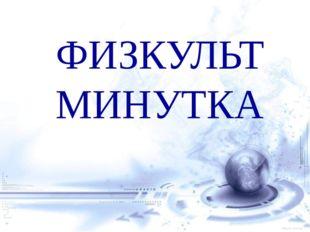 ФИЗКУЛЬТ МИНУТКА