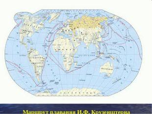 Маршрут плавания И.Ф. Крузенштерна