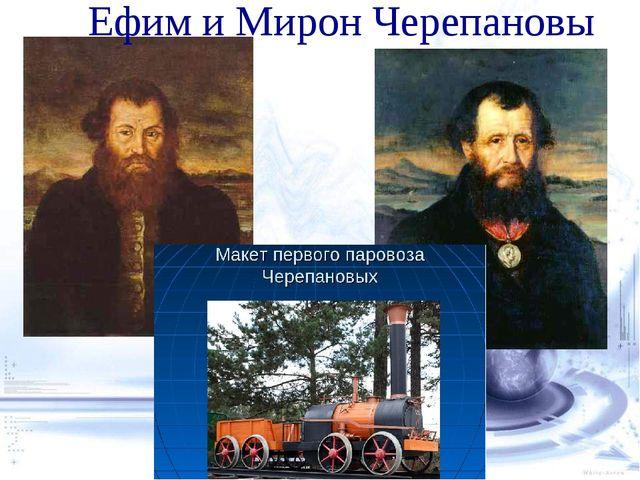 Ефим и Мирон Черепановы