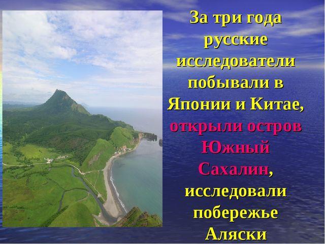 За три года русские исследователи побывали в Японии и Китае, открыли остров Ю...