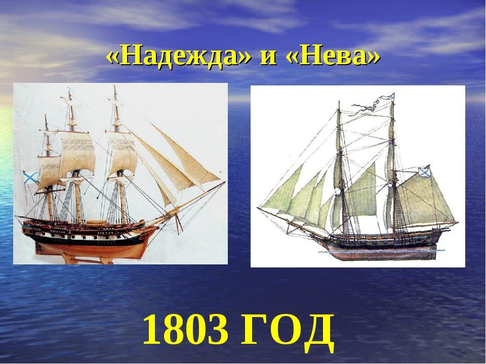 «Надежда» и «Нева» 1803 ГОД