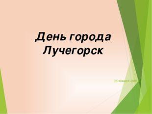 26 января 20016 День города Лучегорск