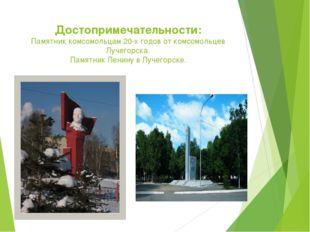 Достопримечательности: Памятник комсомольцам 20-х годов от комсомольцев Лучег
