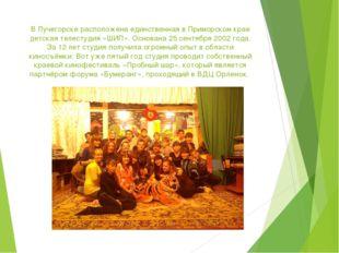 В Лучегорске расположена единственная в Приморском крае детская телестудия «Ш