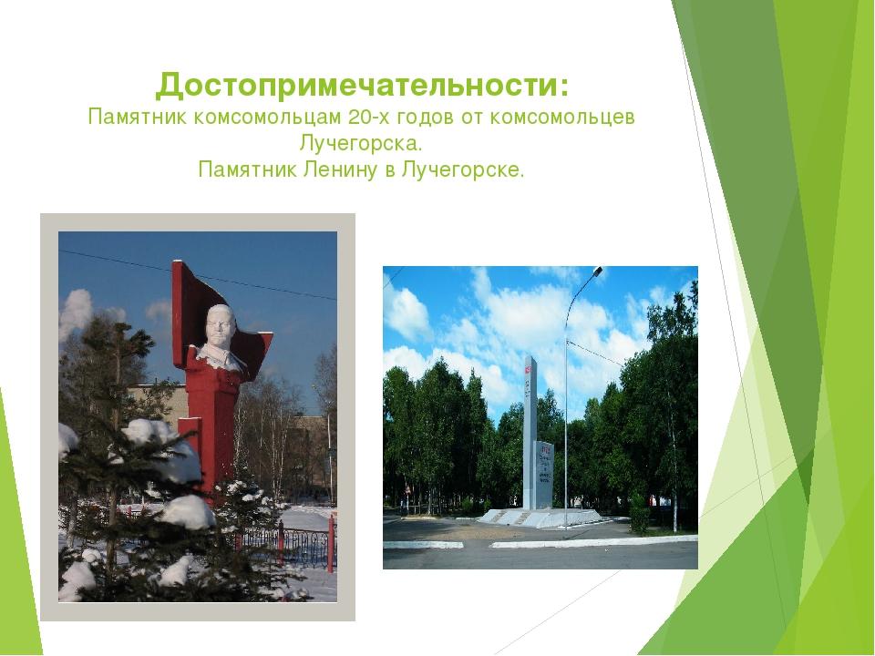 Достопримечательности: Памятник комсомольцам 20-х годов от комсомольцев Лучег...