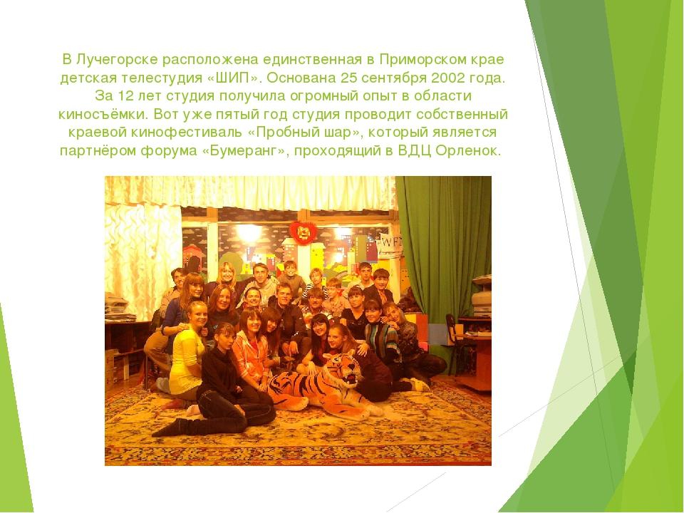 В Лучегорске расположена единственная в Приморском крае детская телестудия «Ш...