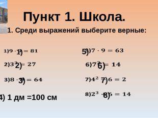 2.Ответьте на вопросы: Что такое квадрат числа? Что такое куб числа? Как вычи