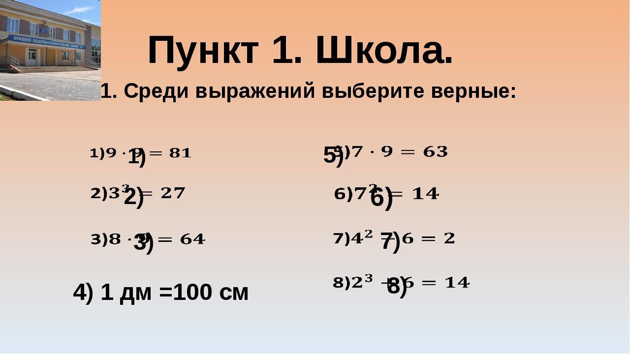 2.Ответьте на вопросы: Что такое квадрат числа? Что такое куб числа? Как вычи...
