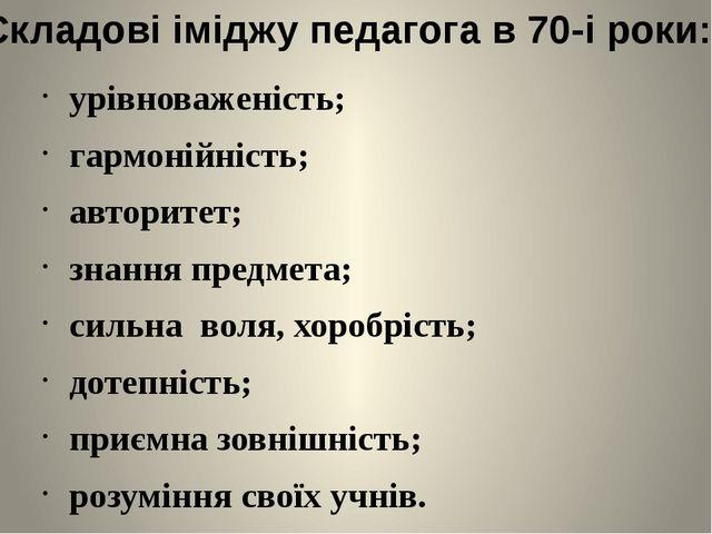 урівноваженість; гармонійність; авторитет; знання предмета; сильна воля, хоро...