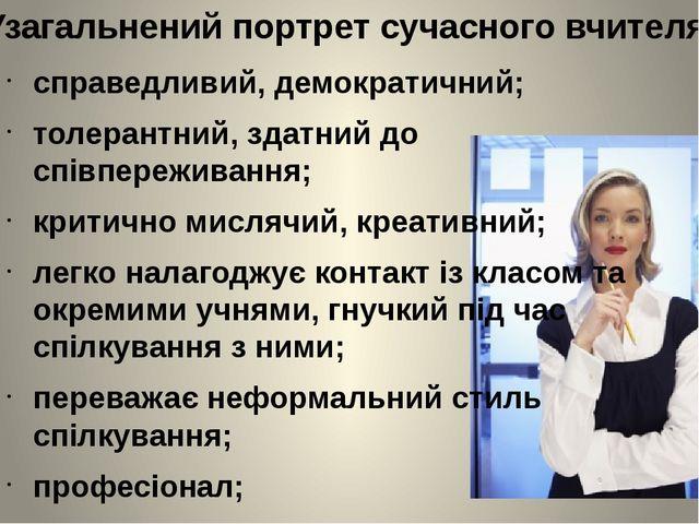 справедливий, демократичний; толерантний, здатний до співпереживання; критичн...