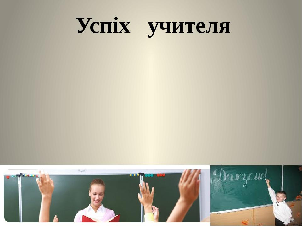 Успіх учителя