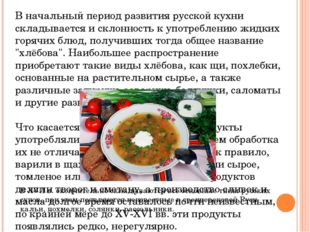 В начальный период развития русской кухни складывается и склонность к употреб