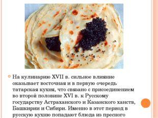 На кулинарию XVII в. сильное влияние оказывает восточная и в первую очередь т