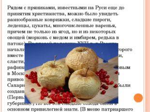 Рядом с пряниками, известными на Руси еще до принятия христианства, можно был