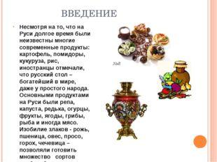 ВВЕДЕНИЕ Несмотря на то, что на Руси долгое время были неизвестны многие сов