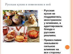Русская кухня и изменения в ней Русская кухня не поддавалась иностранному вли