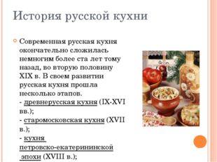 История русской кухни Современная русская кухня окончательно сложилась немног