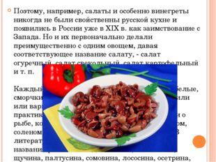 Поэтому, например, салаты и особенно винегреты никогда не были свойственны ру