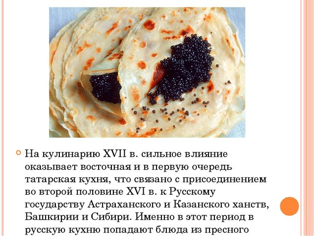 На кулинарию XVII в. сильное влияние оказывает восточная и в первую очередь т...