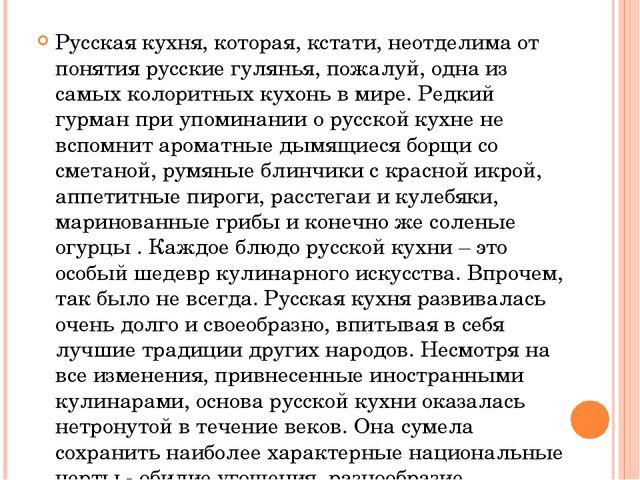 Русская кухня, которая, кстати, неотделима от понятия русские гулянья, пожалу...