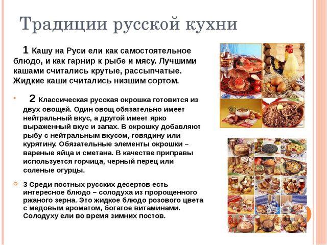 Традиции русской кухни 1 Кашу на Руси ели как самостоятельное блюдо, и как га...