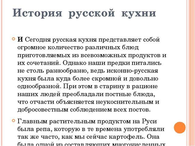 История русской кухни И Сегодня русская кухня представляет собой огромное кол...