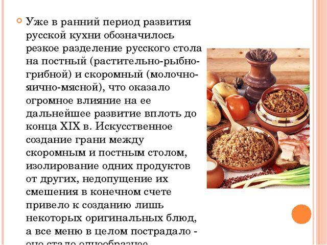 Уже в ранний период развития русской кухни обозначилось резкое разделение рус...