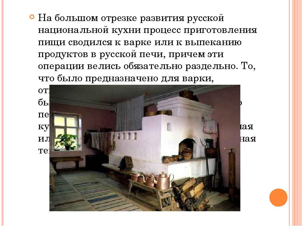 На большом отрезке развития русской национальной кухни процесс приготовления...