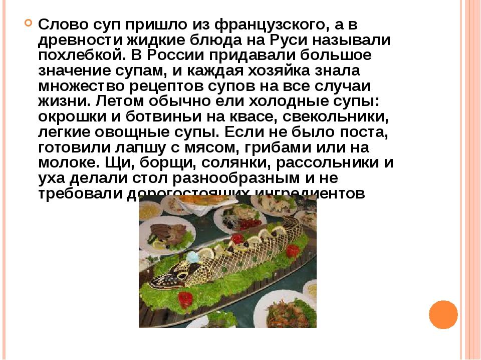 Слово суп пришло из французского, а в древности жидкие блюда на Руси называли...