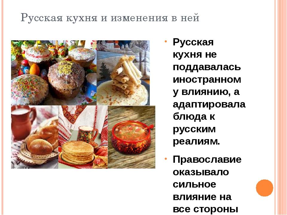 Русская кухня и изменения в ней Русская кухня не поддавалась иностранному вли...