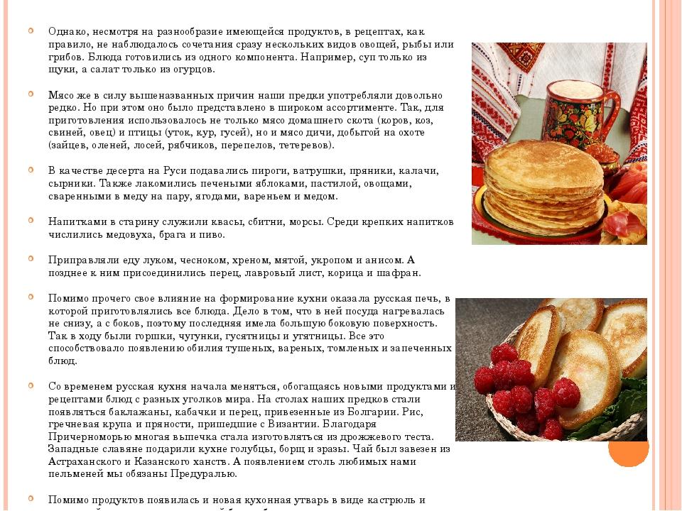 Однако, несмотря на разнообразие имеющейся продуктов, в рецептах, как правило...