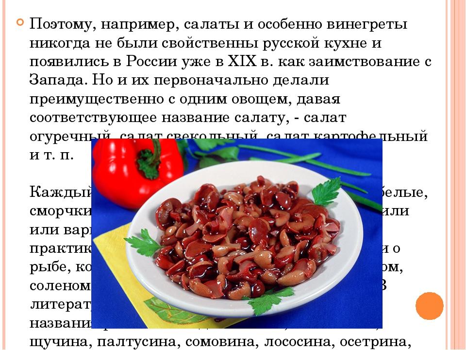 Поэтому, например, салаты и особенно винегреты никогда не были свойственны ру...