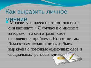 Многие учащиеся считают, что если они напишут: « Я согласен с мнением автора»