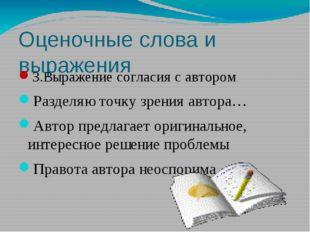 Оценочные слова и выражения 3.Выражение согласия с автором Разделяю точку зре
