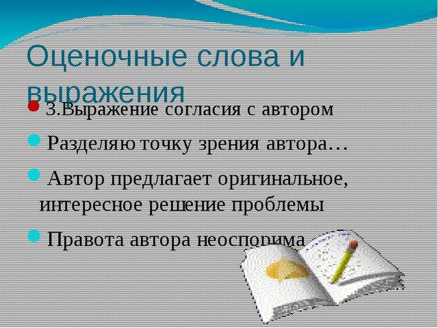 Оценочные слова и выражения 3.Выражение согласия с автором Разделяю точку зре...