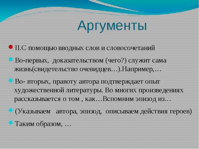 Аргументы II.С помощью вводных слов и словосочетаний Во-первых, доказательст...