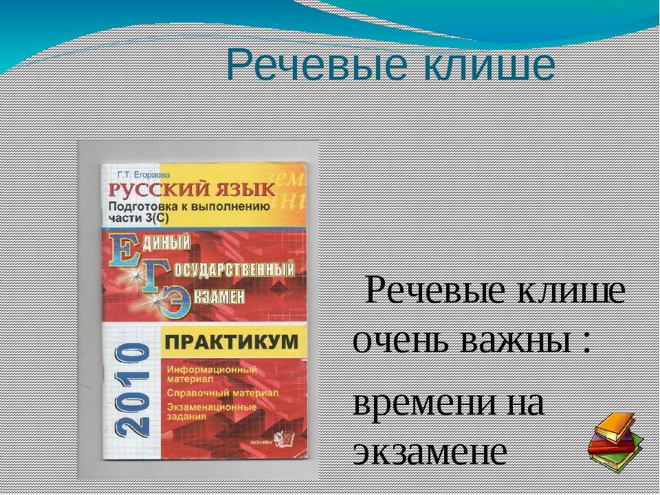 Речевые клише Речевые клише очень важны : времени на экзамене катастрофическ...