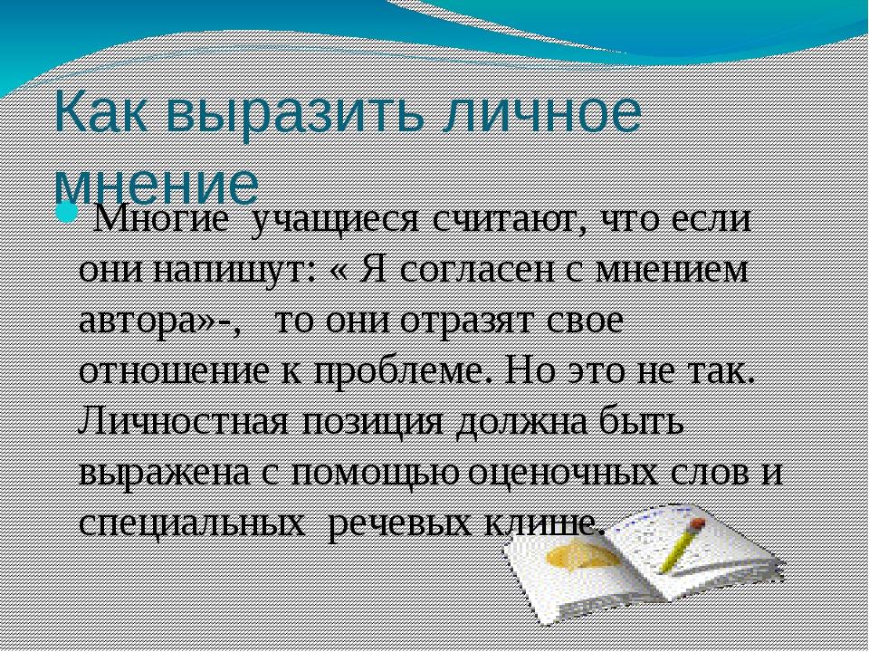 Многие учащиеся считают, что если они напишут: « Я согласен с мнением автора»...