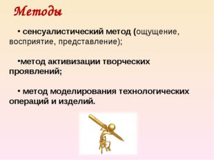 Методы сенсуалистический метод (ощущение, восприятие, представление); метод а