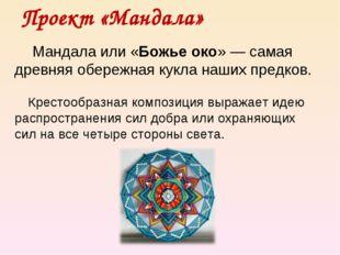 Проект «Мандала» Мандала или «Божье око» — самая древняя обережная кукла наши