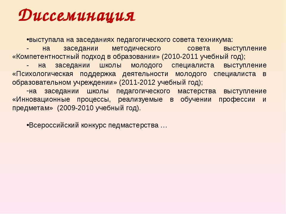 Диссеминация выступала на заседаниях педагогического совета техникума: - на з...