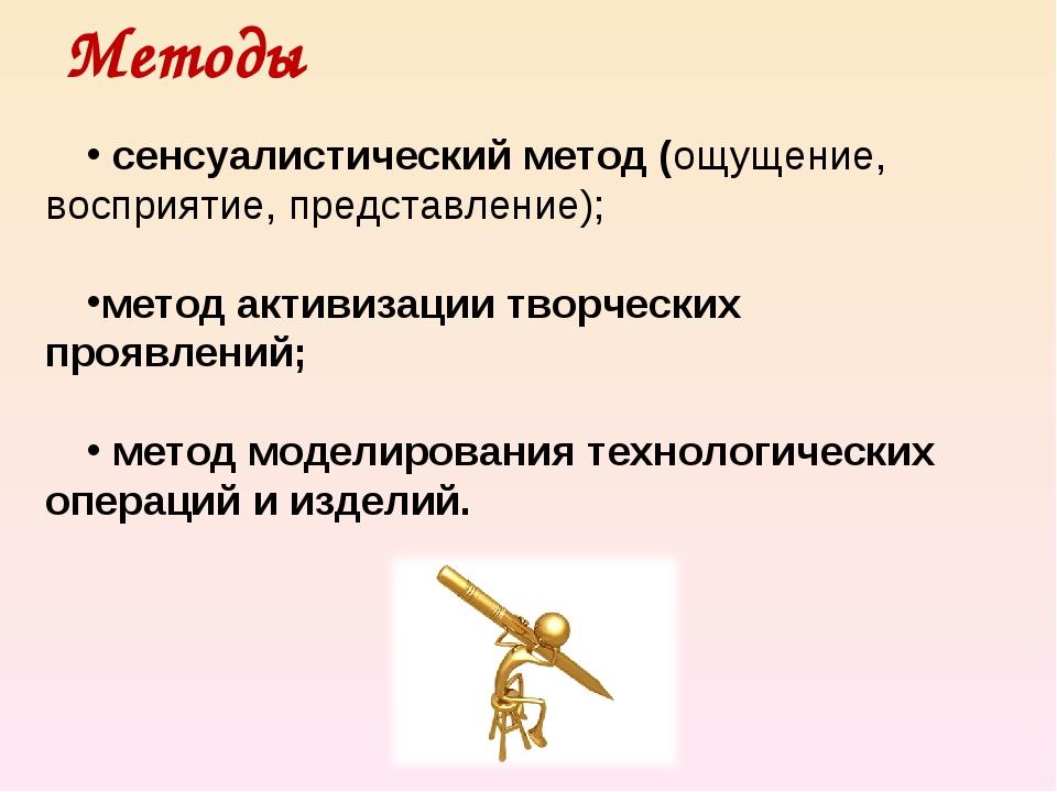 Методы сенсуалистический метод (ощущение, восприятие, представление); метод а...
