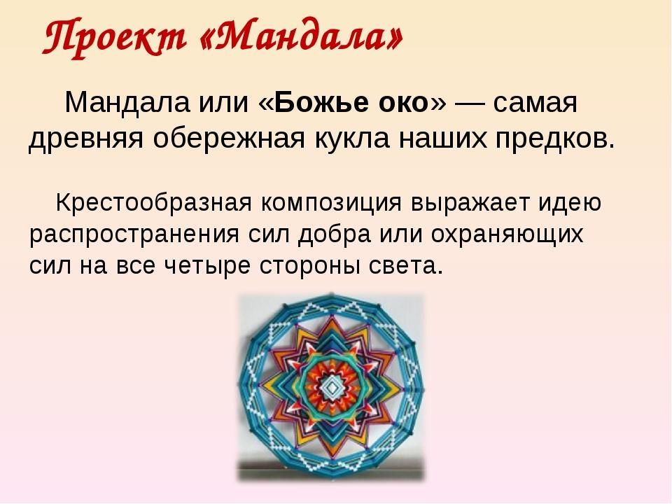 Проект «Мандала» Мандала или «Божье око» — самая древняя обережная кукла наши...