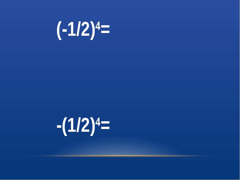 (-1/2)4= -(1/2)4=