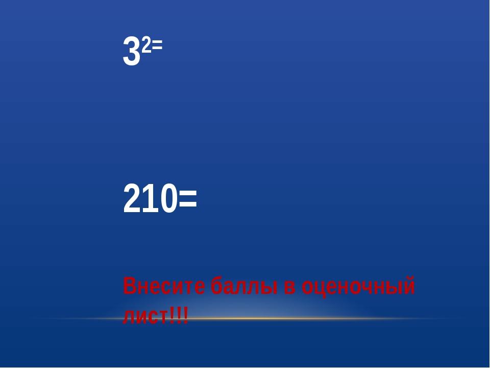 32= = Внесите баллы в оценочный лист!!!