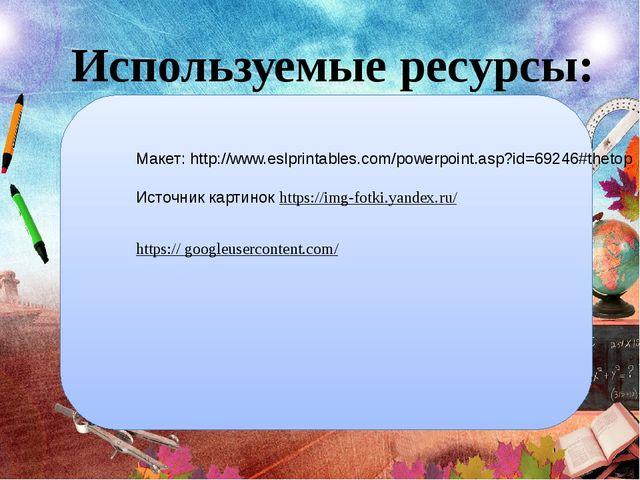 Используемые ресурсы: Макет: http://www.eslprintables.com/powerpoint.asp?id=...