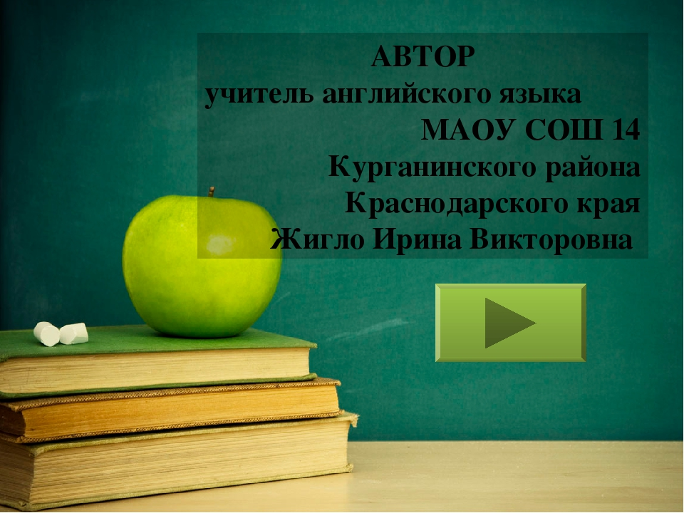 АВТОР учитель английского языка МАОУ СОШ 14 Курганинского района Краснодарско...