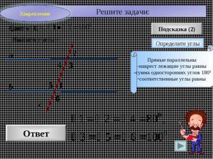 Ответ Подсказка (2) Определите углы Прямые параллельны -накрест лежащие углы