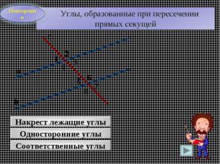 2 1 4 с 7 3 8 6 5 Накрест лежащие углы Односторонние углы Соответственные угл